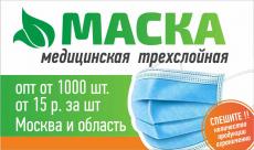 Трехслойная защита для лица