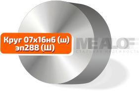 Круг 07х16н6 (ш) эп288 (ш)