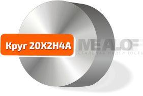 Круг 20Х2Н4А
