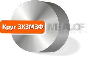 Круг 3Х3М3Ф