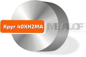 Круг 40ХН2МА