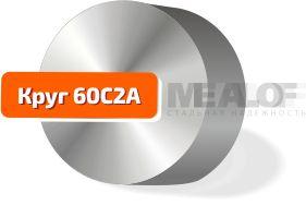 Круг 60С2А
