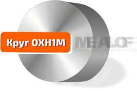 Круг ОХН1М