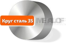 Круг сталь 35