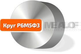 Круг сталь Р6М5Ф3