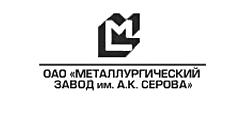 "ОАО ""МЗ им. А.К. Серова"""