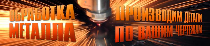 На нашем заводе мы предоставляем спектр услуг по металлообработке!