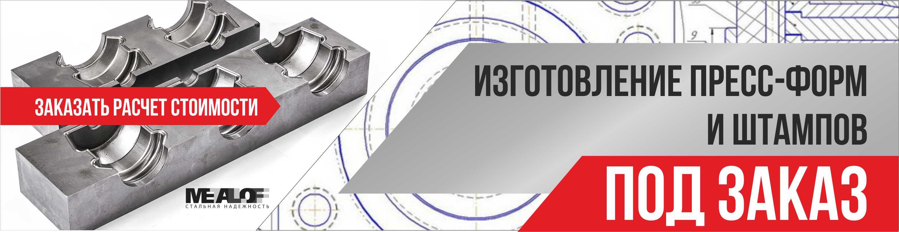 Производство пресс-форм и штампов